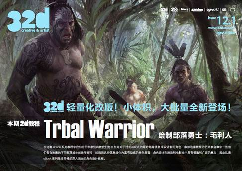 32d ISSUE 012 - 1 tribal fighters tutorial.jpg