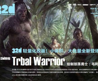 32d ISSUE 012 - 1 tribal fighters tutorial